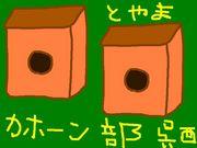 富山カホン部(呉西支部)