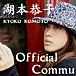 湖本恭子 Official Commu