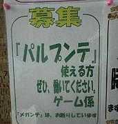 お笑いスタからはじまる〜?