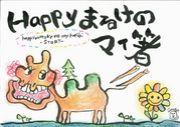 Happyまるけ のマイ箸