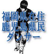 福岡県在住鹿児島県民ダンサー