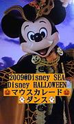 ☆マウスカレード・ダンス☆