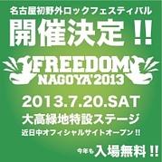 FREEDOM NAGOYA 2013