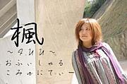 楓(公認コミュニティー)