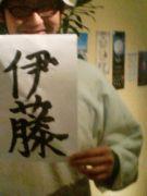 伊藤さんのILL生活