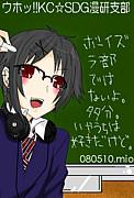 ウホッ!!KC☆SDG漫研支部