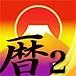『日本の暦』公式コミュ
