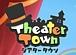 Theater Town シアタータウン