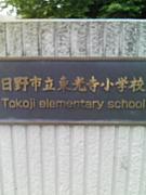 東光寺小学校
