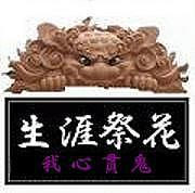 生涯祭花 inだんじり(神龍)学園