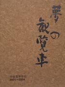 小金高校 37期(2004年3月卒業)