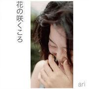 ari 〜schedule&news〜