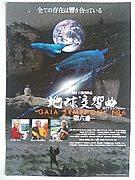 地球交響曲第6番名古屋上映計画