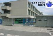 枚方市立伊加賀小学校 v(-_-)v
