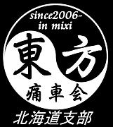 東方痛車会-北海道支部-