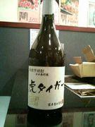 焼肉タイガーin横浜
