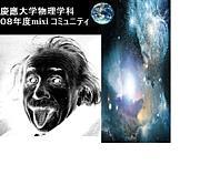 慶應大学物理学科N組08