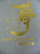 夙川小学校 2004年度卒業生