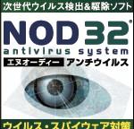 NOD32アンチウイルス