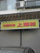 上海村のBセット
