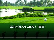 平日ゴルフしよう♪東京