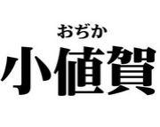 小値賀(おぢか)