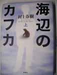 村上春樹collection☆
