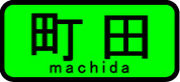 【横浜線】町田行きが参ります
