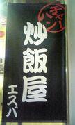 S・B大宮桜木町店