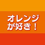 オレンジ隊