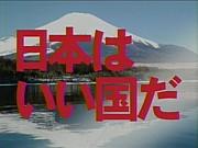 日本から出ずに生涯を終える予定