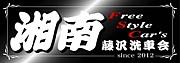 湘南〜F・S・C〜  藤沢洗車会