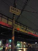 大淀〜福島〜北新地が大好きな人