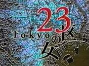 「東京23区の女」
