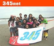 ボディボード チーム 345