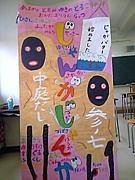 蕨高元3-7こずえ組(2006年卒)