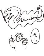 uwabami/うわばみ