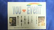 福井の遊び場『YOU愛EvenT』