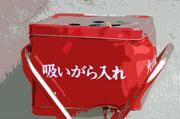 KST (Kitano Smoker's Team)