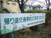 新潟市立桜ヶ丘小学校