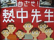 大阪教志セミナー★ 1期生1組