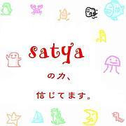 satyaの力、信じてます。