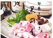 旬菜と水炊き 果の香