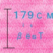 『男』は179cm