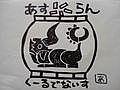 【 Athlan ☆ アスラン 】