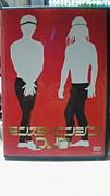 モンスターエンジン DVD