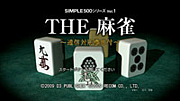 THE 麻雀 (PS3)