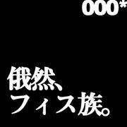 ○●フィス族●○