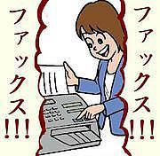 ファックス!!!ファックス!!!
