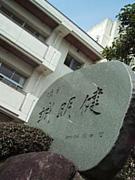 太田東高校 25期生
